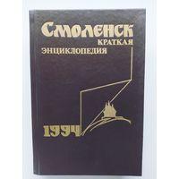 Смоленск. Краткая энциклопедия  1994 год