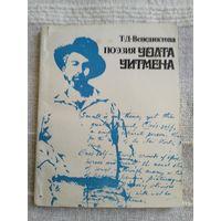"Т.В. Венедиктова   ""Поэзия Уолта Уитмена"""