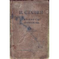 И.Сталин - Вопросы ленинизма, 1939 + бонусом вырезки из газет