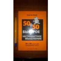 Филлипс Ч. Быстрое и нестандартное мышление: 50 + 50 задач для тренировки навыков успешного человека мягкая обложка, уменьшенный формат