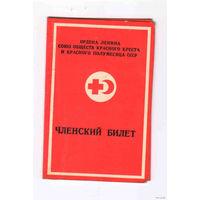 Членский билет добровольного общетва Красного Креста