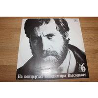 Владимир Высоцкий 6- Чужая Колея