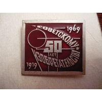 50 лет Советскому изобретательству.1919-1969.ммд
