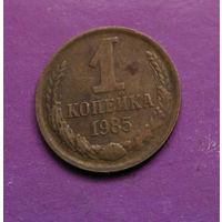 1 копейка 1985 года СССР #07
