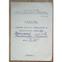 Табель оценки знаний, поведения и прилежания ученика. СССР 1948/49 г.