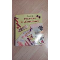 """Журналы """"Рисунок и живопись"""" в 3- х папках"""