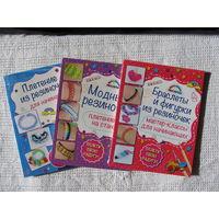 Плетение из резиночек(3 книги)