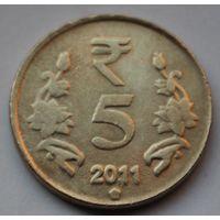 Индия, 5 рупий 2011 г.