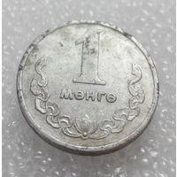 1 мунгу ( менге ) 1981 Монголия #02