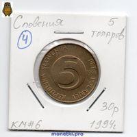 Словения 5 толаров 1994 года - 4
