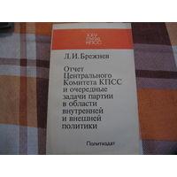 Л.И. Брежнев Отчёт ЦК КПСС  (1976)