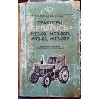 Тракторы Беларусь