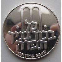 Израиль, 10 лир, 1971, серебро, пруф