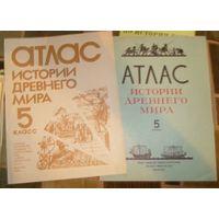 Атлас истории древнего мира,5 класс,1975-88г.
