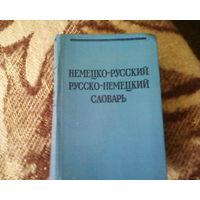 О.Д.Липшиц,А.Б.Лоховиц.Немецко-русский русско-немецкий словарь.Карманный формат