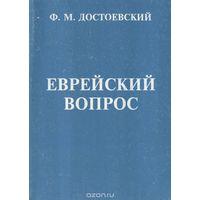 Достоевский. Еврейский вопрос
