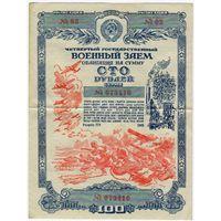 Военный заем 100 руб 1945 г. Состояние!!!