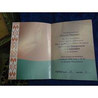 Приглашение на церемонию вступления Президента РБ Лукашенко А.Г. в должность 8.04.2006 г.
