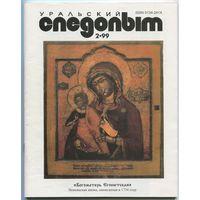 """Журнал """"Уральский следопыт"""", 1999, #2"""