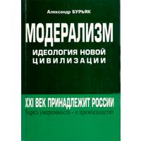 Модерализм