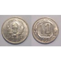 10 копеек 1936 XF