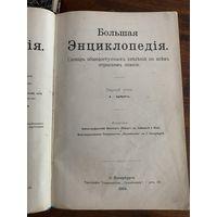 Большая энциклопедия. Под редакцией С.Н. Южакова. В 20-ти томах. 1904-1909