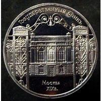5 рублей 1991 госбанк PROOF