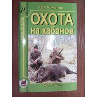 Охота на кабанов.Романов В.А.