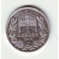 Австрия. 1 крона 1915 г.( серебро) - состояние !