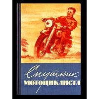 Я.С.Попов. Спутник мотоциклиста.