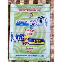 Динамо (Брест)-Савит-2008