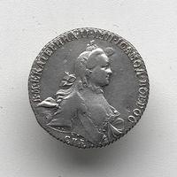 Монета Рубль 1764 г. (СПБ Тl Яl) Екатерина ll РЕДКАЯ отличная