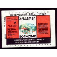 Этикетка Минеральная вода Боржоми Бобруйск