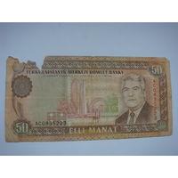 Туркменистан 50  манат