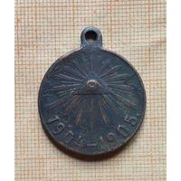 Медаль за русско-японскую войну #1.