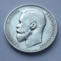 Рубль 1901 г.в.