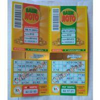 Лотерейный билет Ваше Лото