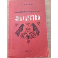 """""""Знахарство"""" Минько, Л.И., 1971 г."""