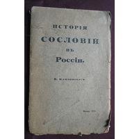 Лекции В.О. Ключевского с факсимиле.