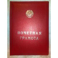 Почетная грамота папка БССР