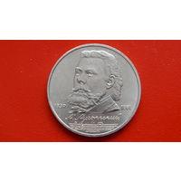 1 Рубль 1989 -СССР- М.Мусоргский(1839-1881) *медно-никель