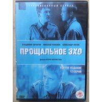 DVD ПРОЩАЛЬНОЕ ЭХО (ЛИЦЕНЗИЯ)
