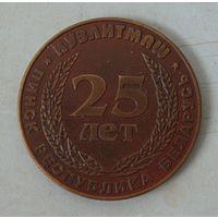 Медаль настольная Кузлитмашу-25, Пинск
