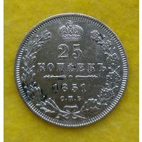 25 копеек 1851 г ПА Редкая Сохран