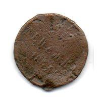 РОССИЙСКАЯ ИМПЕРИЯ 1 ДЕНЕЖКА 1855