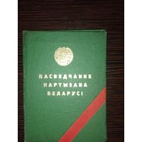 Удостоверение партизана Беларуси