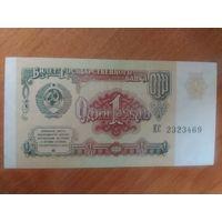 1 рубль 1991 г. СССР (Павловская реформа)