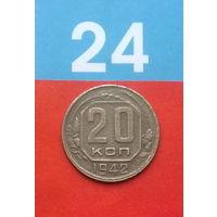 20 копеек 1942 года. СССР.