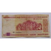 500000 рублей 1998 года. ФБ 3782861