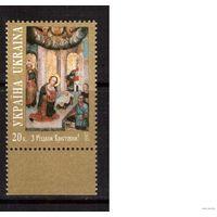 Украина-1997 (Мих.225) ** Рождество